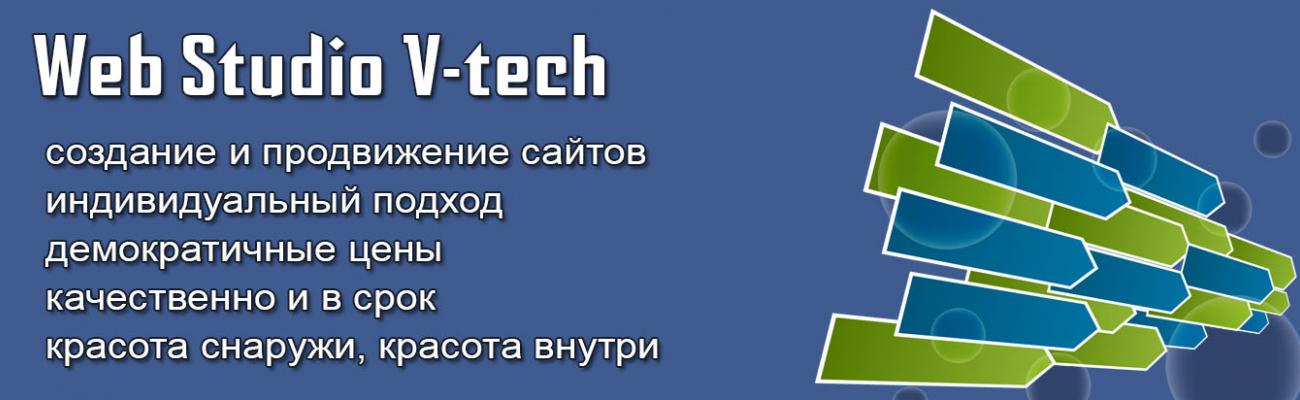 web studio V-tech